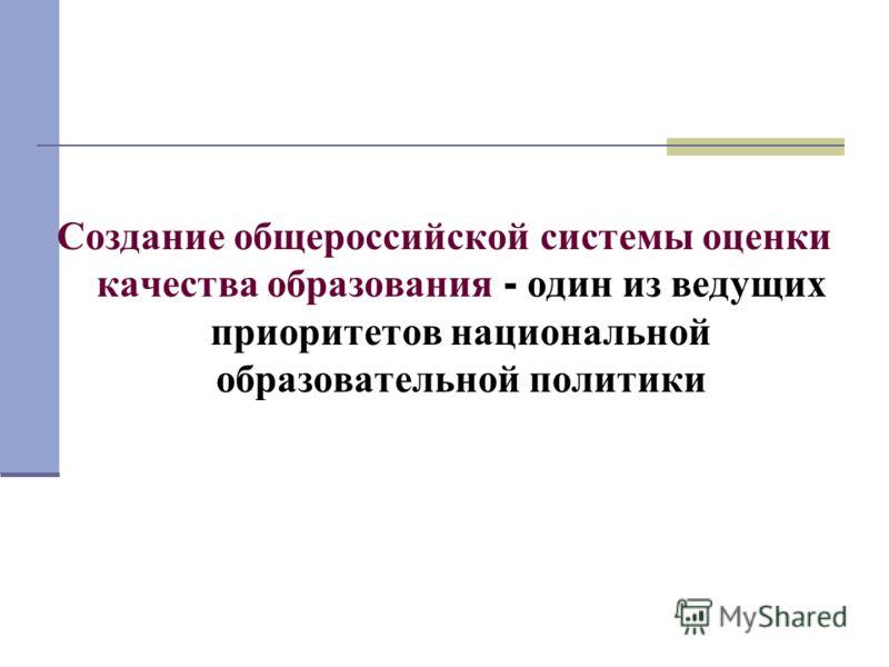 Создание общероссийской системы оценки качества образования - один из ведущих приоритетов национальной образовательной политики