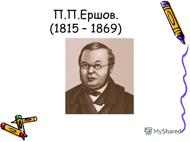 П.П.Ершов. (1815 – 1869)