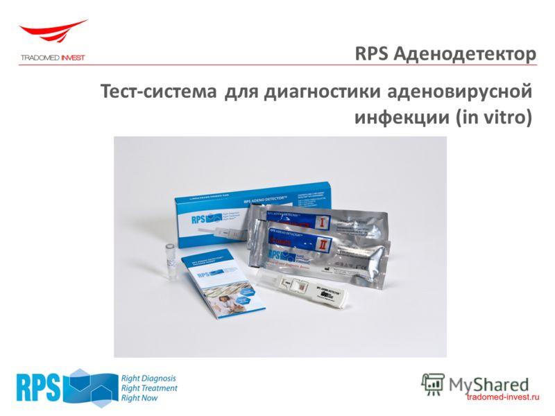 RPS Аденодетектор Тест-система для диагностики аденовирусной инфекции (in vitro)