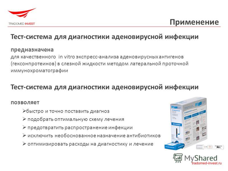 Применение Тест-система для диагностики аденовирусной инфекции предназначена для качественного in vitro экспресс-анализа аденовирусных антигенов (гексонпротеинов) в слезной жидкости методом латеральной проточной иммунохроматографии Тест-система для д