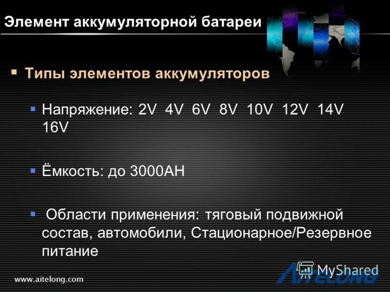Элемент аккумуляторной батареи Типы элементов аккумуляторов Напряжение: 2V 4V 6V 8V 10V 12V 14V 16V Ёмкость: до 3000AH Области применения: тяговый подвижной состав, автомобили, Стационарное/Резервное питание