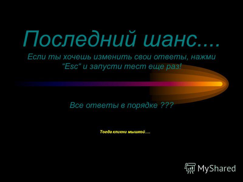 Готово??? Убедись, пожалуйста, что твои ответы являются честными и выражают твои настоящие чувства!!!!