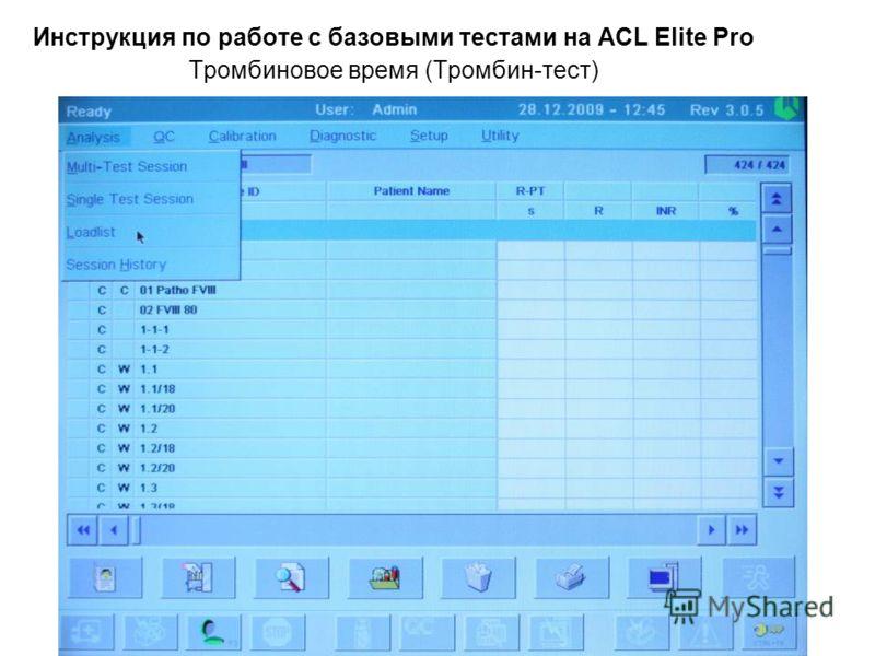 Инструкция по работе с базовыми тестами на ACL Elite Pro Тромбиновое время (Тромбин-тест)