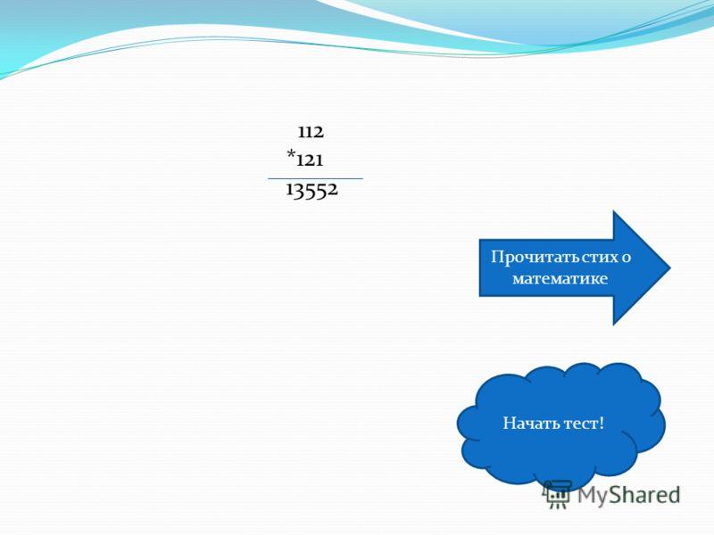 112 *121 13552 Начать тест! Прочитать стих о математике