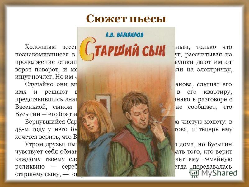 Холодным весенним вечером Бусыгин и Сильва, только что познакомившиеся в кафе, провожают до дома подруг, рассчитывая на продолжение отношений. Однако
