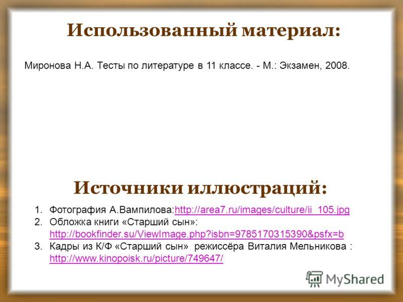 Использованный материал: Источники иллюстраций: 1.Фотография А.Вампилова:http://area7.ru/images/culture/ii_105.jpghttp://area7.ru/images/culture/ii_10