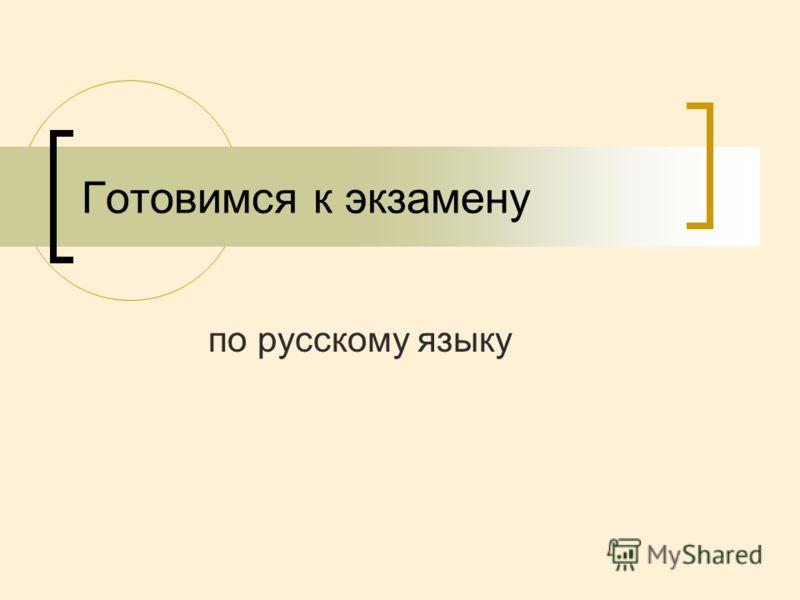 Готовимся к экзамену по русскому языку