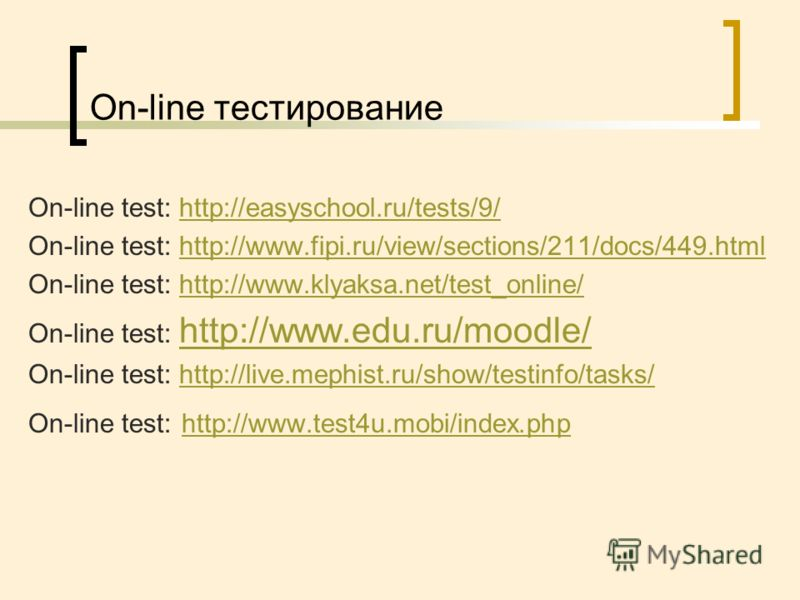 On-line тестирование On-line test: http://easyschool.ru/tests/9/http://easyschool.ru/tests/9/ On-line test: http://www.fipi.ru/view/sections/211/docs/449.htmlhttp://www.fipi.ru/view/sections/211/docs/449.html On-line test: http://www.klyaksa.net/test