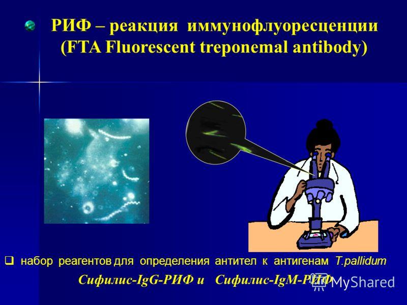 РИФ – реакция иммунофлуоресценции (FTA Fluorescent treponemal antibody) набор реагентов для определения антител к антигенам T.pallidum Сифилис-IgG-РИФ и Сифилис-IgM-РИФ
