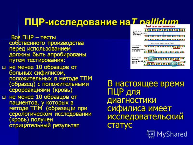 ПЦР-исследование наT.pallidum Все ПЦР – тесты собственного производства перед использованием должны быть апробированы путем тестирования: Все ПЦР – тесты собственного производства перед использованием должны быть апробированы путем тестирования: не м