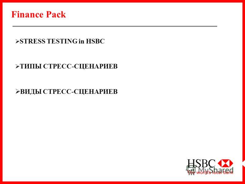 Finance Pack STRESS TESTING in HSBC ТИПЫ СТРЕСС-СЦЕНАРИЕВ ВИДЫ СТРЕСС-СЦЕНАРИЕВ