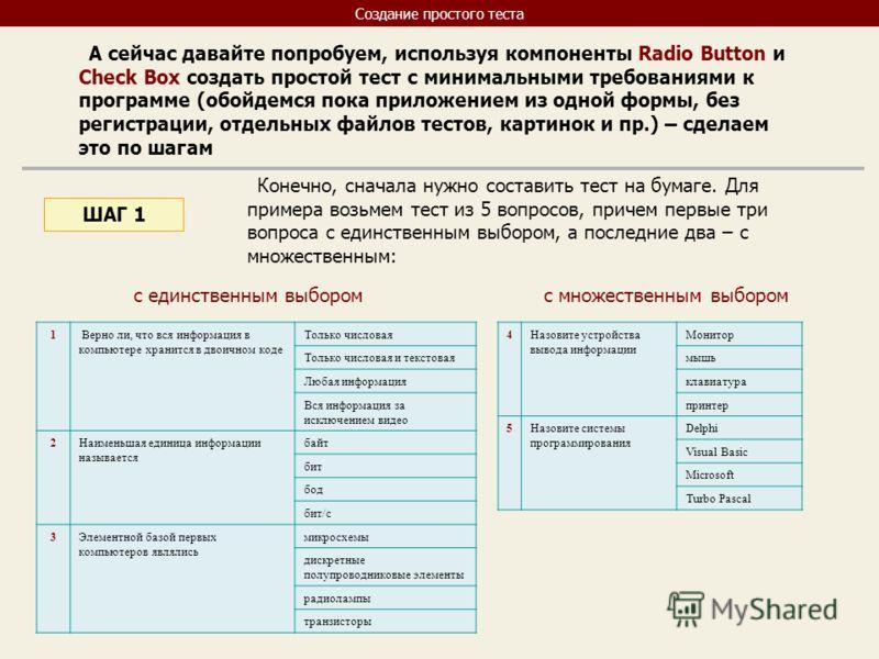 Создание простого теста А сейчас давайте попробуем, используя компоненты Radio Button и Check Box создать простой тест с минимальными требованиями к программе (обойдемся пока приложением из одной формы, без регистрации, отдельных файлов тестов, карти