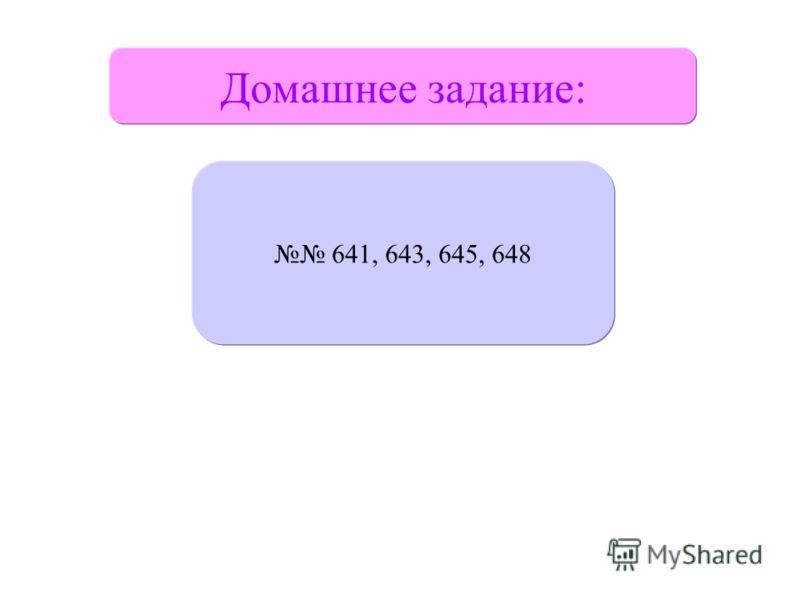Домашнее задание: 641, 643, 645, 648