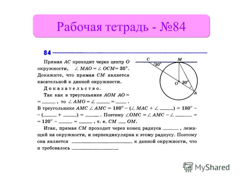 Рабочая тетрадь - 84