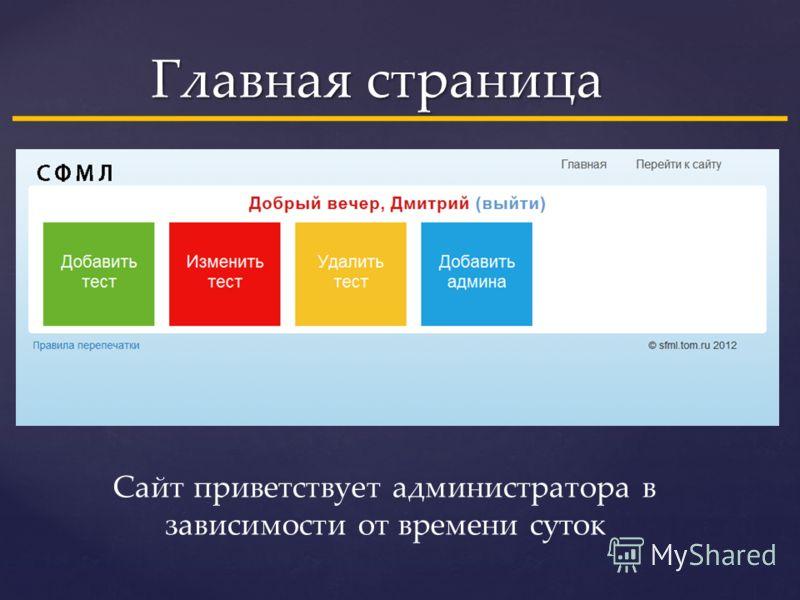 Сайт приветствует администратора в зависимости от времени суток Главная страница
