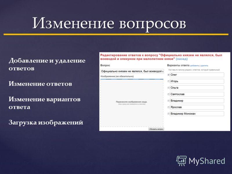 Добавление и удаление ответов Изменение ответов Изменение вариантов ответа Загрузка изображений Изменение вопросов