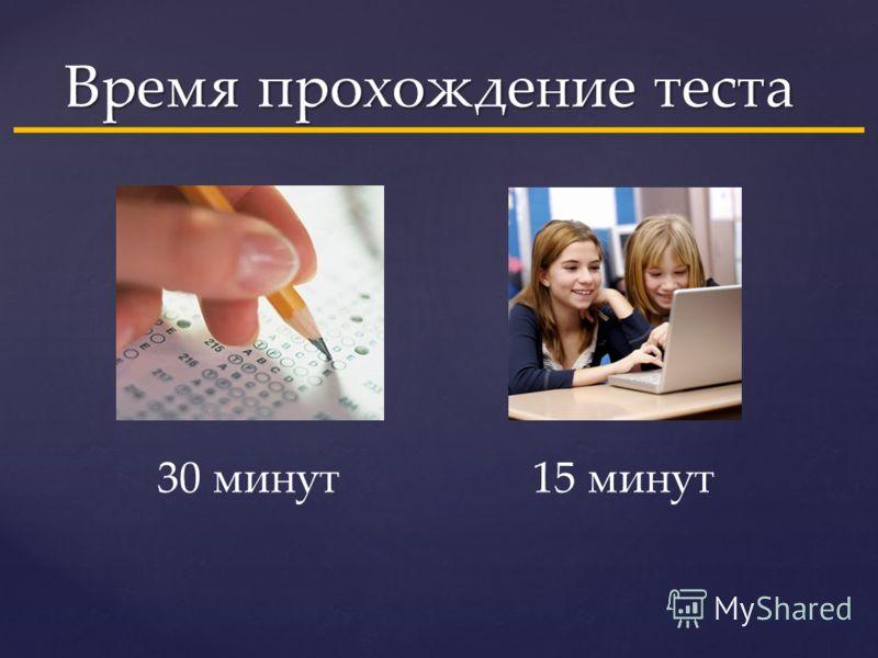 30 минут15 минут Время прохождение теста