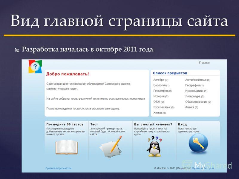 Разработка началась в октябре 2011 года. Разработка началась в октябре 2011 года. Вид главной страницы сайта