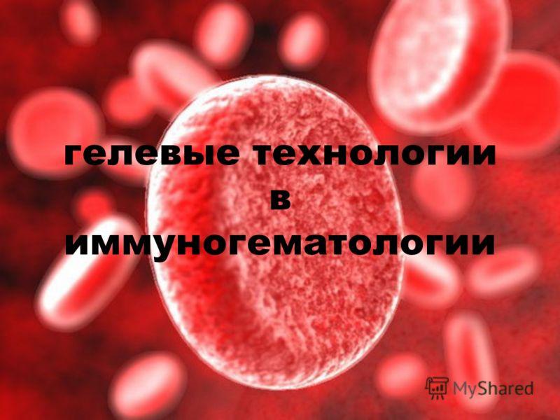 гелевые технологии в иммуногематологии