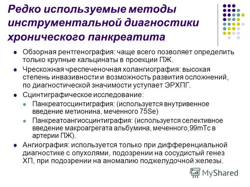 Холангиопанкреатография Чрескожная Чреспеченочная фото