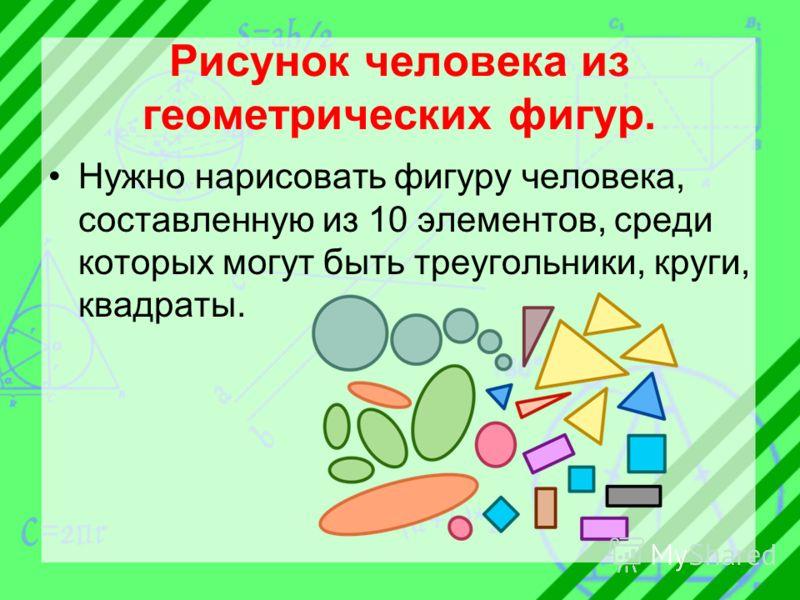 Рисунок человека из геометрических фигур. Нужно нарисовать фигуру человека, составленную из 10 элементов, среди которых могут быть треугольники, круги, квадраты.