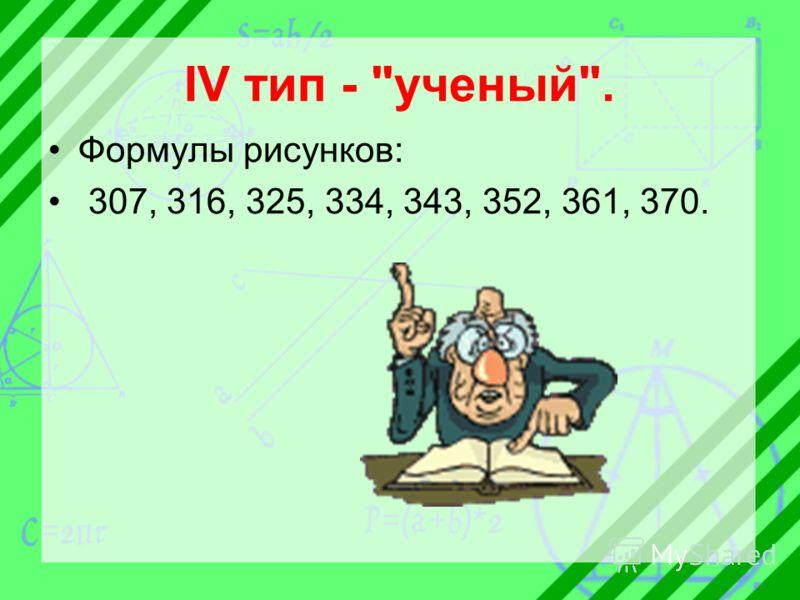 IV тип - ученый. Формулы рисунков: 307, 316, 325, 334, 343, 352, 361, 370.