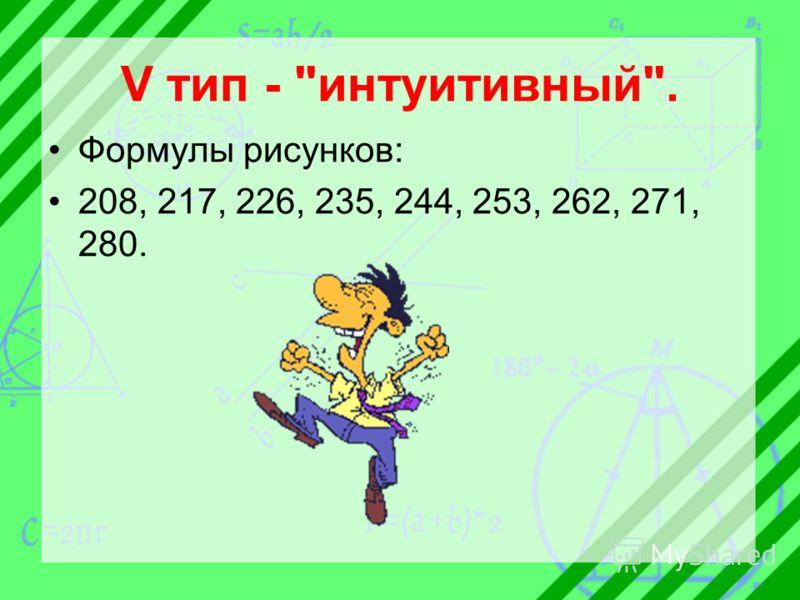 V тип - интуитивный. Формулы рисунков: 208, 217, 226, 235, 244, 253, 262, 271, 280.