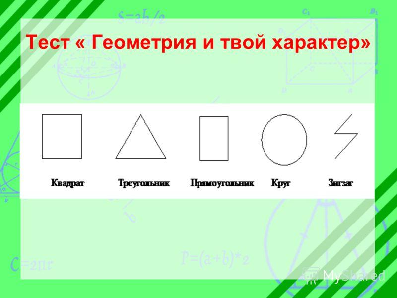 Тест « Геометрия и твой характер»