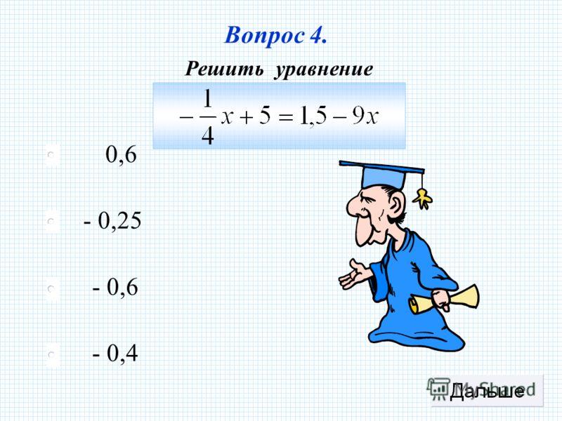 - 0,4 - 0,25 - 0,6 0,6 Вопрос 4. Решить уравнение