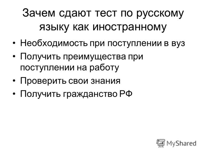 Зачем сдают тест по русскому языку как иностранному Необходимость при поступлении в вуз Получить преимущества при поступлении на работу Проверить свои знания Получить гражданство РФ