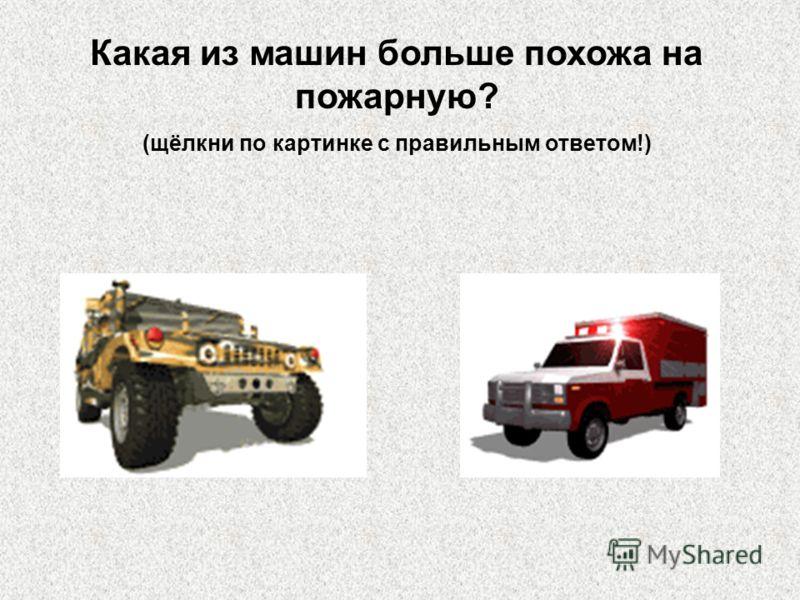 Какая из машин больше похожа на пожарную? (щёлкни по картинке с правильным ответом!)