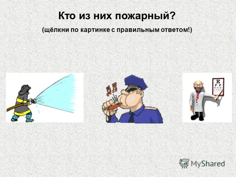 Кто из них пожарный? (щёлкни по картинке с правильным ответом!)