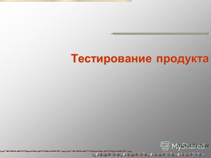 Тестирование продукта Баринов Дмитрий Тестирование продукта Баринов Дмитрий