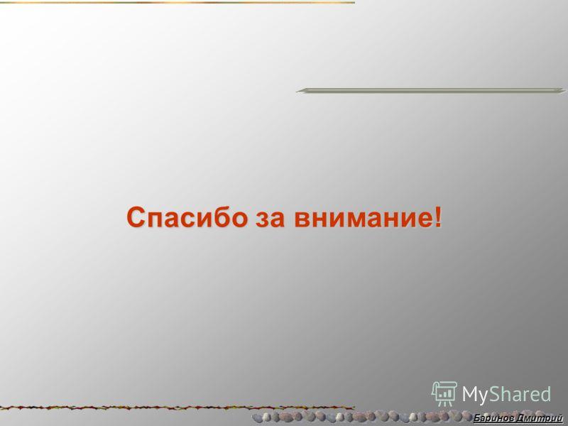 Спасибо за внимание! Баринов Дмитрий