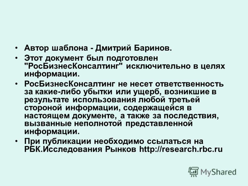 Автор шаблона - Дмитрий Баринов. Этот документ был подготовлен