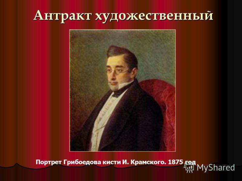 Антракт художественный Портрет Грибоедова кисти И. Крамского. 1875 год