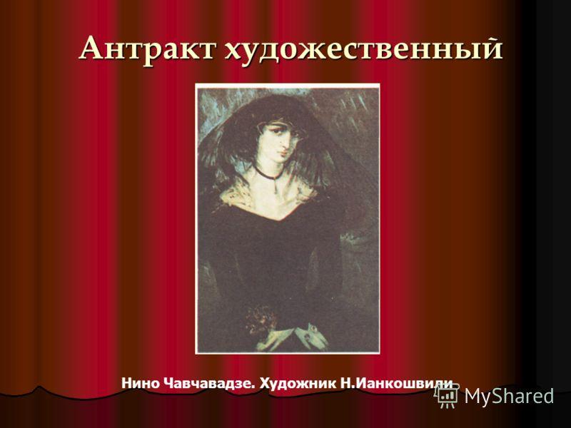 Антракт художественный Нино Чавчавадзе. Художник Н.Ианкошвили