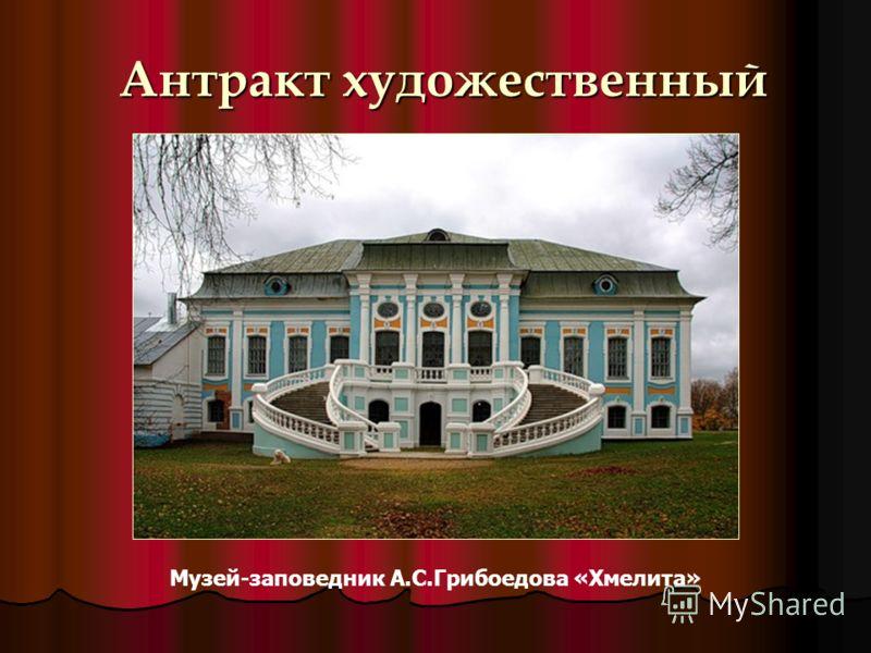 Музей-заповедник А.С.Грибоедова «Хмелита»