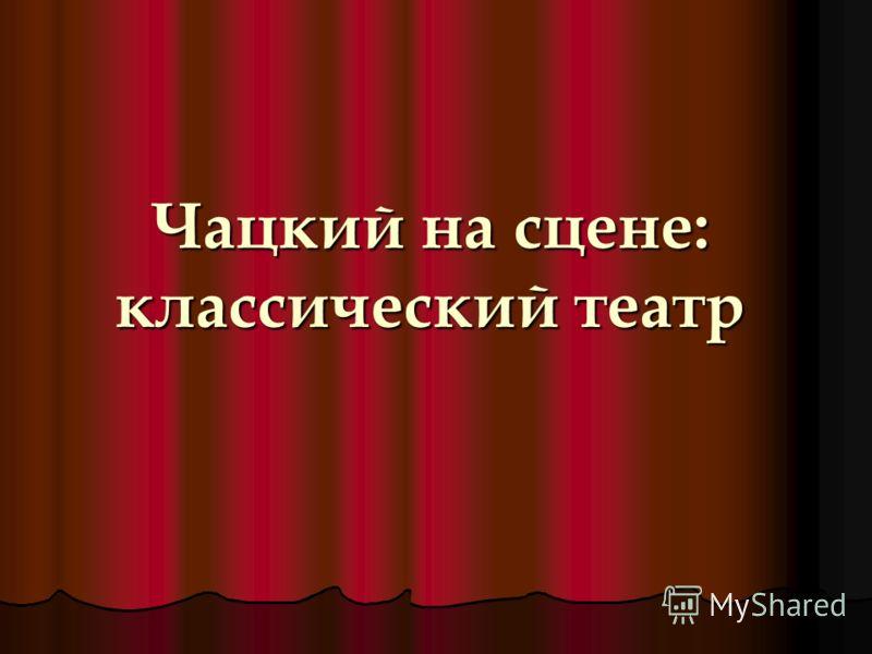 Чацкий на сцене: классический театр