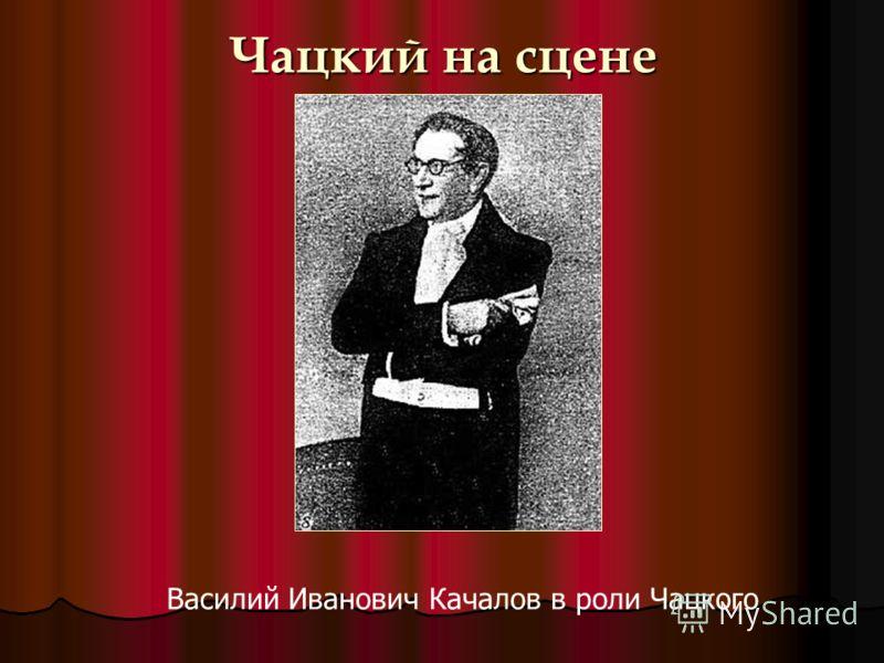 Чацкий на сцене Василий Иванович Качалов в роли Чацкого