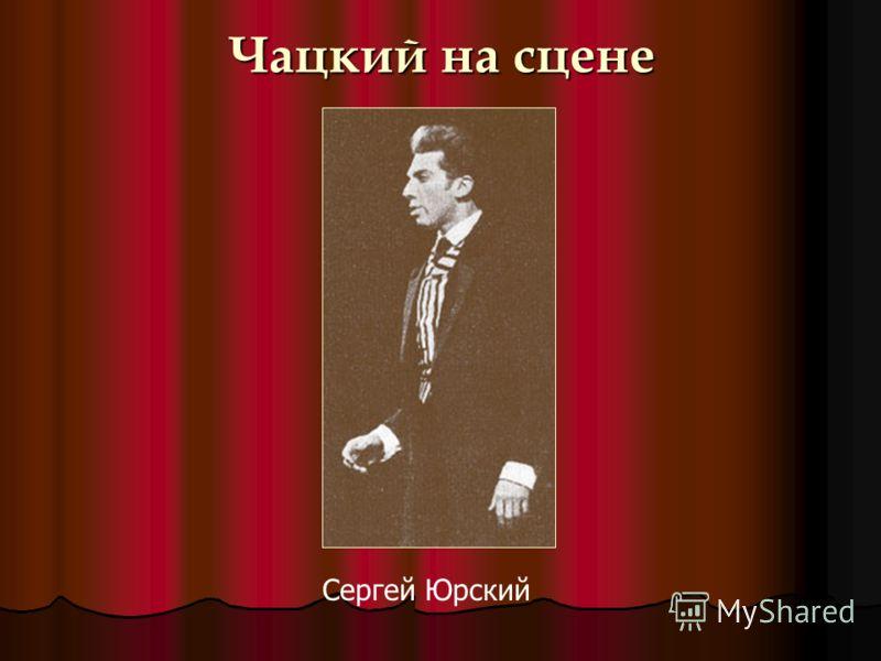 Чацкий на сцене Сергей Юрский