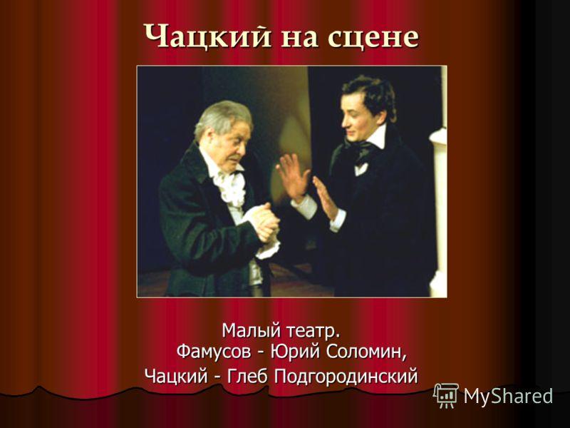 Малый театр. Фамусов - Юрий Соломин, Чацкий - Глеб Подгородинский Чацкий на сцене