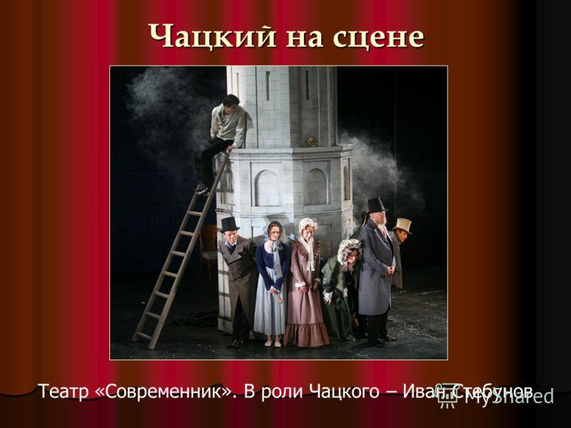 Чацкий на сцене Театр «Современник». В роли Чацкого – Иван Стебунов