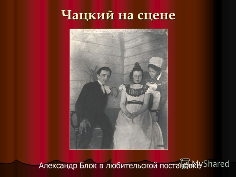 Чацкий на сцене Александр Блок в любительской постановке