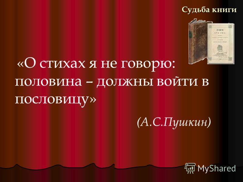 «О стихах я не говорю: половина – должны войти в пословицу» ( А.С.Пушкин)