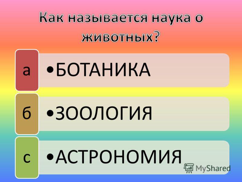 БОТАНИКА а ЗООЛОГИЯ б АСТРОНОМИЯ с