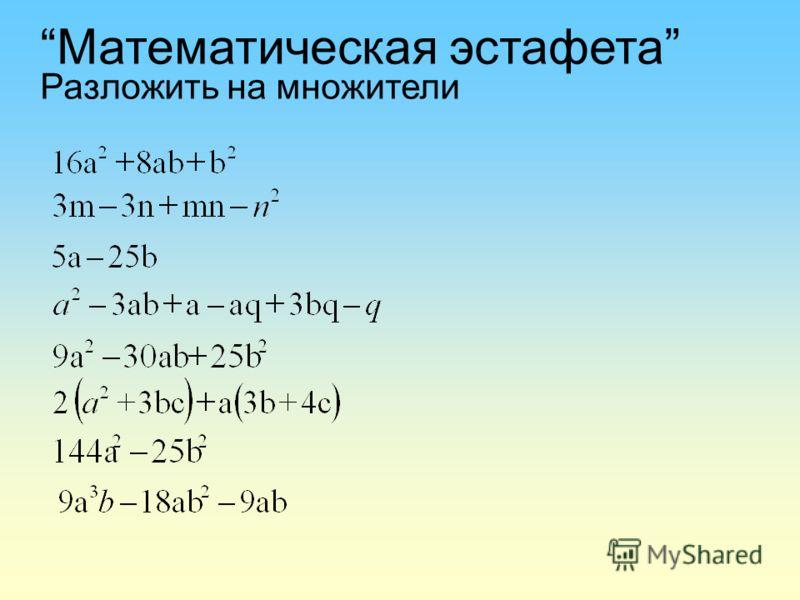 Математическая эстафета Разложить на множители