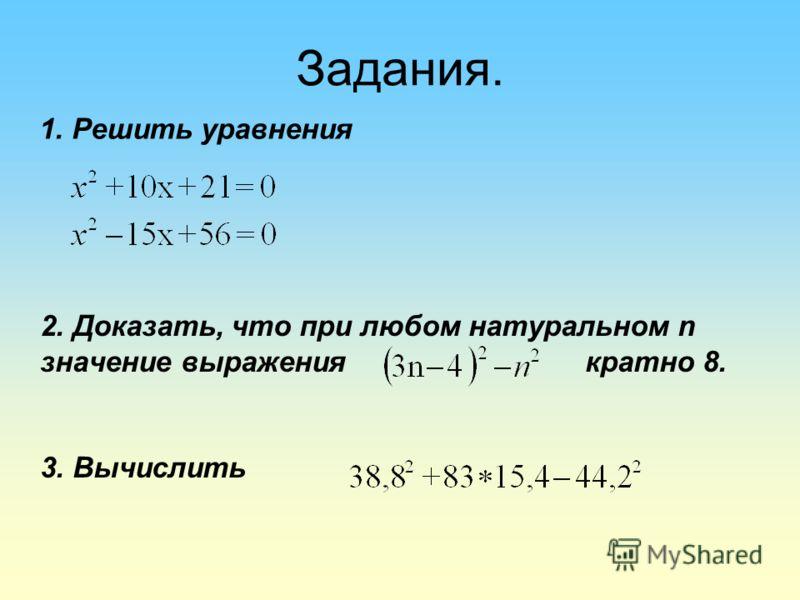 Задания. 1. Решить уравнения 2. Доказать, что при любом натуральном n значение выражения кратно 8. 3. Вычислить