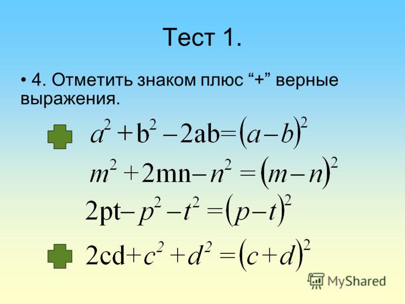 Тест 1. 4. Отметить знаком плюс + верные выражения.