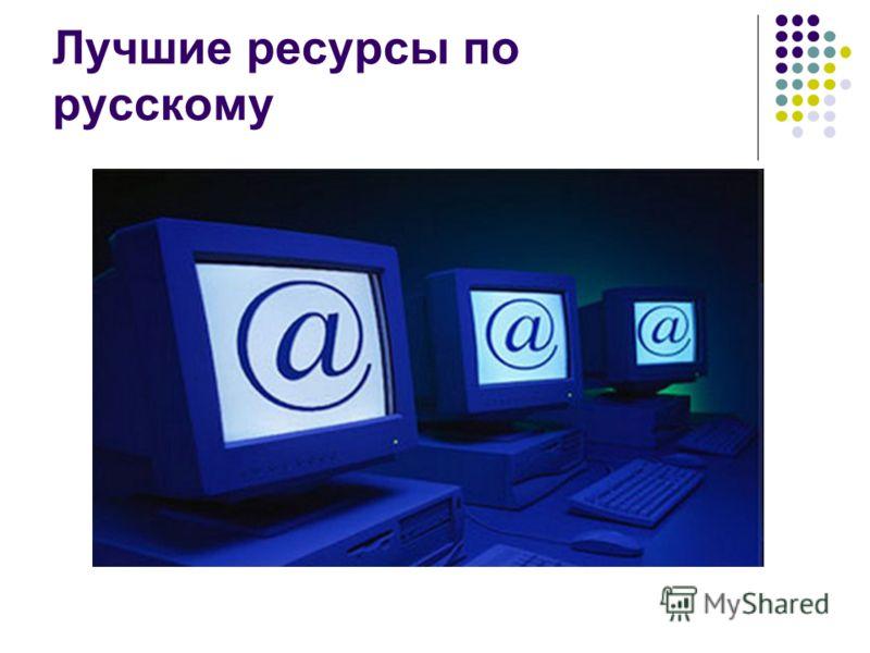 Лучшие ресурсы по русскому